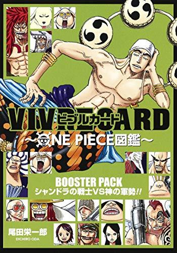 [画像:VIVRE CARD~ONE PIECE図鑑~ BOOSTER PACK シャンドラの戦士VS神の軍勢!! (コミックス)]