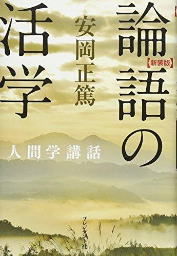 新装版 論語の活学 (安岡正篤人間学講話)
