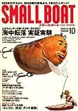 SMALL BOAT (スモールボート) 2008年 10月号 [雑誌]