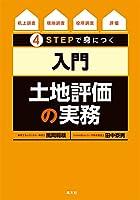 4STEPで身につく <入門> 土地評価の実務