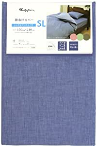 メリーナイト(Merry Night) 掛布団カバー 「シャンブレー」 SLサイズ 150×210cm ネイビー PC12100-72