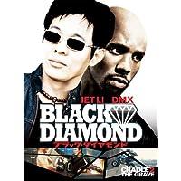 ブラック・ダイヤモンド(字幕版)