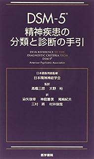 DSM-5 精神疾患の分類と診断の手引
