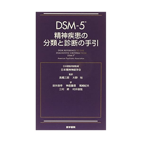 DSM-5 精神疾患の分類と診断の手引の商品画像