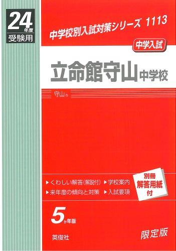 赤本1113 立命館守山中学校 (24年度受験用)