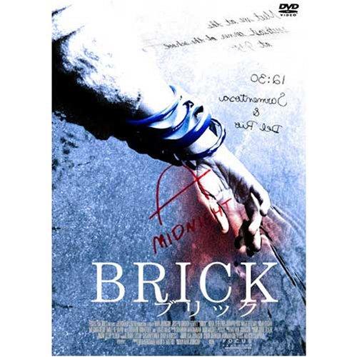 BRICK‐ブリック‐ [DVD]の詳細を見る