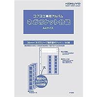 コクヨ アルバム 工事用アルバム 替台紙 ネガポケット用 ひもとじタイプ A4 ア-289
