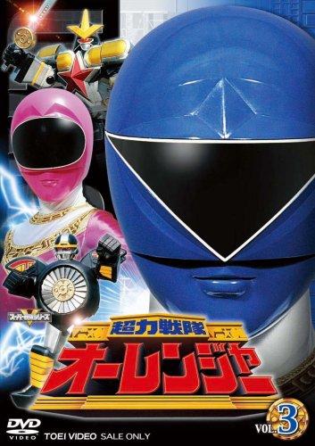 超力戦隊オーレンジャーVOL3 [DVD]