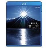 奇跡の山 富士山 [Blu-ray]