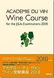ワイン受験講座2018