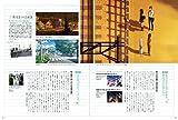 アニメと鉄道 「鉄道を美しく描くアニメ監督の世界へ」 旅と鉄道2017年増刊12月号 画像