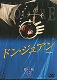 ドン・ジュアン フランス国立コメディ・フランセーズ モリエール・コレクション[DVD]