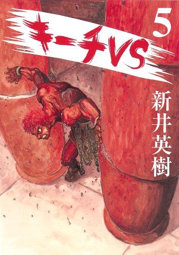 キーチVS 5 (ビッグコミックス)の詳細を見る
