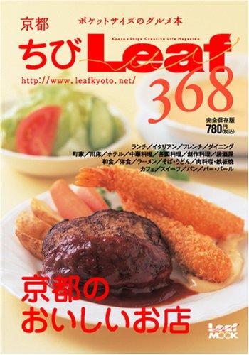 ちびLeaf368 完全保存版—京都のおいしいお店 (Leaf MOOK)