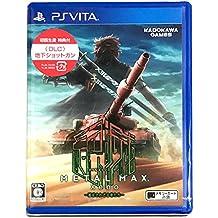 METAL MAX Xeno (メタルマックス ゼノ)- PS Vita (【初回特典】プロダクトコード:人間武器「地下ショットガン」・解説書(初回限定増補版)同梱 &【外付け特典】等身大布ポスター(トニ)付