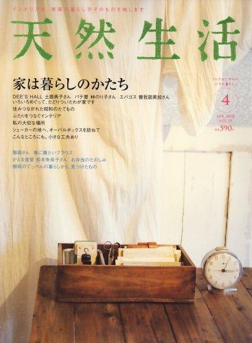 天然生活 2008年 04月号 [雑誌]の詳細を見る