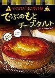 morin でぶのもとチーズタルト 直径約14cm ケーキ お取り寄せ スイーツ