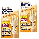 【まとめ買い】使いきり手袋 天然ゴム 極うす手 Lサイズ ナチュラル 100枚 使い捨て 食品衛生法適合×2個
