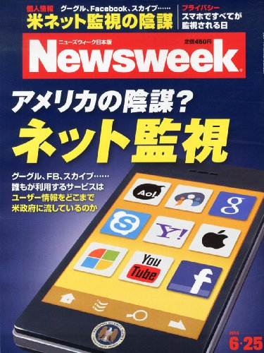 Newsweek (ニューズウィーク日本版) 2013年 6/25号 [雑誌]