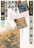 季刊銀花1986秋67号