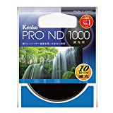 Kenko NDフィルター PRO-ND1000 67mm 1/1000 光量調節用 367490 画像