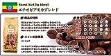 エチオピアモカブレンド(豆)500g×4【計2Kg】 【藤田珈琲 コーヒー豆】