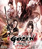 舞台「GOZEN-狂乱の剣-」[Blu-ray/ブルーレイ]