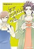 年下センチメントの恋【SS付き電子限定版】 (Charaコミックス)