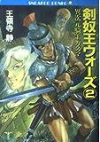 剣奴王ウォーズ―異次元騎士カズマ〈2〉 (角川文庫―スニーカー文庫)
