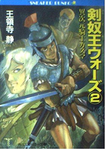 剣奴王ウォーズ―異次元騎士カズマ〈2〉 (角川文庫―スニーカー文庫)の詳細を見る