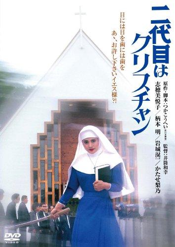 二代目はクリスチャン 角川映画 THE BEST [DVD]