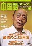 中国語ジャーナル 2008年 04月号 [雑誌]