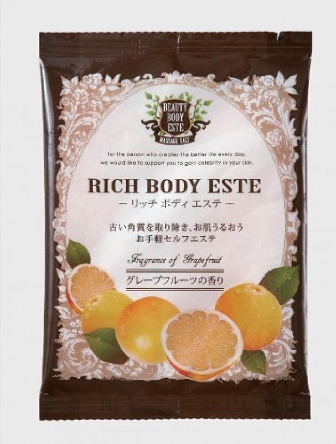 木自分慣習リッチボディエステ マッサージソルト(グレープフルーツの香り)50g (フラワー系)