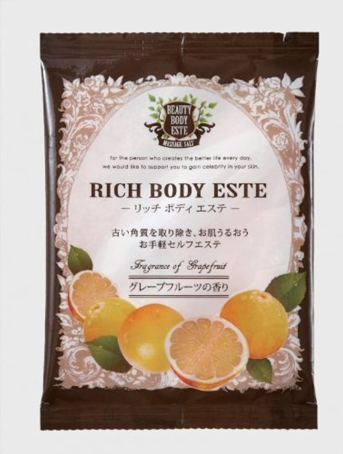 リッチボディエステ マッサージソルト(グレープフルーツの香り)50g (フラワー系)