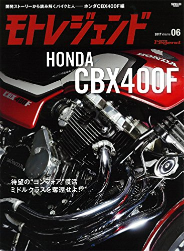 モトレジェンド Vol.6 HONDA CBX400F (SAN-EI MOOK)