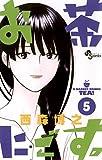 お茶にごす。(5) (少年サンデーコミックス)