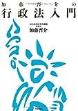加藤晋介の行政法入門