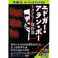 [オーディオブックCD] エドガー・アラン・ポー ミステリー傑作選 (<CD>) (<CD>)