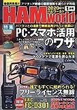 HAM World 2020年 01 月号 [雑誌]
