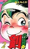 六三四の剣(2) (少年サンデーコミックス)