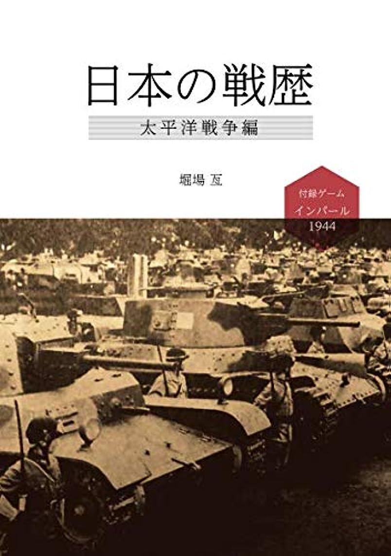 味付けフェミニン放散する日本の戦歴 太平洋戦争編