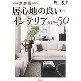 新装版 居心地の良いインテリア セオリー50 (講談社の実用BOOK)