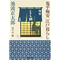 鬼平梅安 江戸暮らし (集英社文庫)