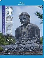 鎌倉百景~寺社と路、季節を巡る古都の旅~ [Blu-ray]