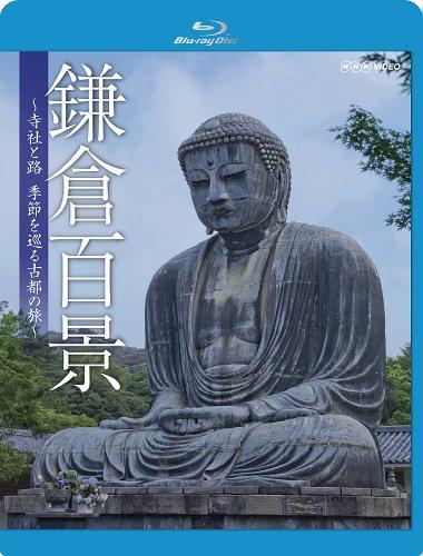 鎌倉百景~寺社と路、季節を巡る古都の旅~ [Blu-ray]の詳細を見る