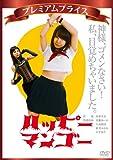 プレミアムプライス版 ハッピーマンゴー[DVD]