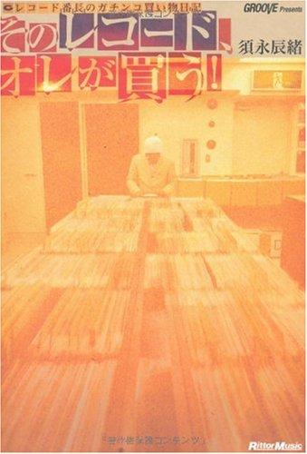 """須永辰緒""""そのレコード、オレが買う!"""" ~レコード番長のガチンコ買い物日記~"""
