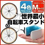 ロジック CLUG 自転車スタンド Mサイズ タイヤ対応サイズ幅:約33~42mm