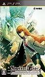 Kadokawa Shoten Steins Gate for PSP [Japan Import] by KADOKAWA SHOTEN [並行輸入品]