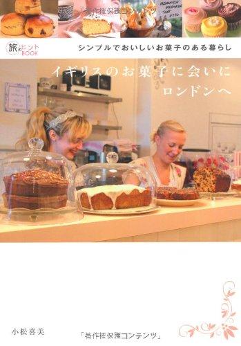 イギリスのお菓子に会いにロンドンへ (旅のヒントBOOK)の詳細を見る
